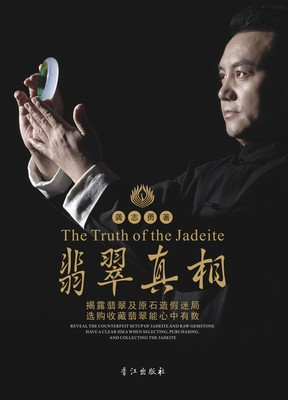 翡翠真相(The Truth of the Jadeite)